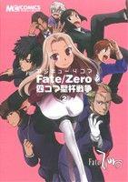 【中古】 マジキュー4コマ Fate/Zero 四コマ聖杯戦争(2) マジキューC/アンソロジー(著者) 【中古】afb
