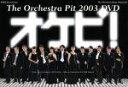 【中古】 オケピ!The Orchestra Pit 2003 DVD /白井晃,天海祐希,戸田恵子