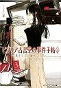 【中古】 ビブリア古書堂の事件手帖(2) 栞子さんと謎めく日常 メディ...