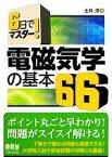 【中古】 6日でマスター!電磁気学の基本66 /土井淳【著】 【中古】afb