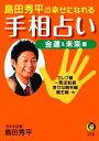 【中古】 島田秀平の幸せになれる手相占い 金運&未来篇 KAWADE夢...