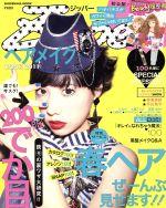 ファッション・美容, 美容  ZipperBOOK2011 afb