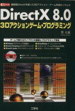 【中古】 DirectX8.0 3Dアクションゲーム・プログラミング /登大遊(著者) 【中古】afb