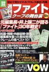 【中古】 週刊ファイト スクープの舞台裏 /旅行・レジャー・スポーツ(その他) 【中古】afb