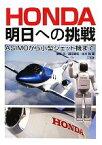 【中古】 HONDA明日への挑戦 ASIMOから小型ジェット機まで /瀬尾央,道田宣和,生方聡【著】 【中古】afb