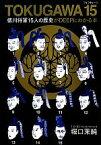 【中古】 TOKUGAWA 15 徳川将軍15人の歴史がDEEPにわかる本 /堀口茉純【文・絵】 【中古】afb