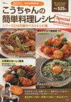 【中古】 こうちゃんの簡単料理レシピSpecial edition TJ MOOK/相田幸二(こうちゃん)(著者) 【中古】afb
