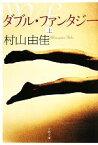 【中古】 ダブル・ファンタジー(上) 文春文庫/村山由佳【著】 【中古】afb