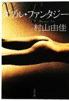 【中古】 ダブル・ファンタジー(下) 文春文庫/村山由佳【著】 【中古】afb