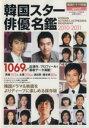 ブックオフオンライン楽天市場店で買える「【中古】 韓国スター俳優名鑑 2010−2011 韓国ドラマ特報Special ぶんか社ムック/芸術・芸能・エンタメ・アート(その他 【中古】afb」の画像です。価格は98円になります。
