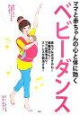 【中古】 ママと赤ちゃんの心と体に効くベビーダンス /田中由美子【著】 【中古】afb