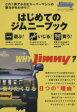 【中古】 はじめてのジムニーBOOK /趣味・就職ガイド・資格(その他) 【中古】afb