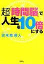 【中古】 超「時間脳」で人生を10倍にする 宝島SUGOI文庫/苫米地英人【著】 【中古】afb