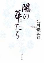 【中古】afb闇の華たち文春文庫/乙川優三郎【著】