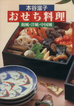 【中古】 おせち料理 和風・洋風・中国風 /本谷滋子(著者) 【中古】afb
