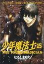 【中古】 少年魔法士(15) ウィングスC/なるしまゆり(著者) 【中...