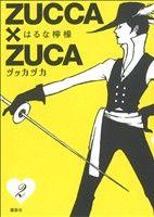 【中古】 ZUCCA×ZUCA(2) モーニングKCDX/はるな檸檬(著者) 【中古】afb