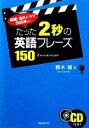 【中古】 たった2秒の英語フレーズ150 映画・海外ドラマ500本から /勝木龍【著】 【……
