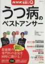 ブックオフオンライン楽天市場店で買える「【中古】 NHKここが聞きたい!名医にQ うつ病のベストアンサー /健康・家庭医学(その他 【中古】afb」の画像です。価格は98円になります。