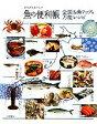 【中古】 全国お魚マップ&万能レシピ からだにおいしい魚の便利帳 /高橋書店編集部【編】 【中古】afb