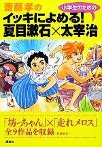 絵本・児童書・図鑑, 図鑑・ちしき  afb