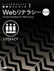 【中古】 Webリテラシー ウェブの仕事力が上がる標準ガイドブック1/情報・通信・コンピュータ(その他) 【中古】afb