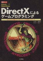 【中古】 DirectXによるゲームプログラミング /大川善邦(著者) 【中古】afb