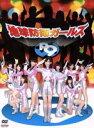 【中古】 地球防衛ガールズP9 スペシャルDVD−BOX /...