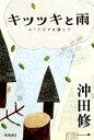 【中古】 キツツキと雨 ユートピアを探して /沖田修一【著】 【中古】afb