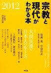 【中古】 宗教と現代がわかる本(2012) /渡邊直樹【責任編集】 【中古】afb