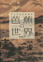 【中古】 Tapestry 芭蕉の世界 角川フォレスタ/高橋政光(著者) 【中古】afb