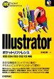 【中古】 Illustratorポケットリファレンス CS5/CS4/CS3/CS2/CS対応 /広田正康【著】 【中古】afb