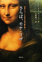 【中古】さらば、モナ・リザ世界でもっとも有名な絵の謎を解く/ロベルトザッペリ,星野純子【訳】【中古】afb