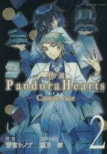 【中古】 小説 PandoraHearts〜Caucus race〜(2) Gファンタジーノベルズ/若宮シノブ(著者) 【中古】afb