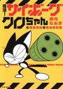 【中古】 復活! サイボーグクロちゃん ガトリングセレクション KCDX/横内なおき(著者) 【中古】afb