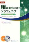 【中古】 ROM付肝細胞癌に対するソラフェニブ 第2版 /池田公史(著者) 【中古】afb