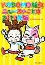 ブックオフオンライン楽天市場店で買える「【中古】 KODOMO新聞ニュースのことば(2012年版 /読売新聞社会部【編】 【中古】afb」の画像です。価格は79円になります。