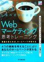 【中古】 Webマーケティング思考トレーニング 意識を変えれば、ホームページが変わる /KDDIウェブコミュニケーションズ【編】,高畑哲平【著】 【中古】afb
