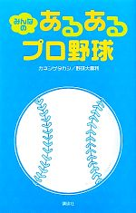 【中古】 みんなのあるあるプロ野球 /カネシゲタカシ,野球大喜利【著】 【中古】afb