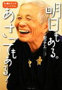 ブックオフオンライン楽天市場店で買える「【中古】 明日もある。あさってもある! 84歳のラジオパーソナリティ /二宮チエ【著】 【中古】afb」の画像です。価格は108円になります。