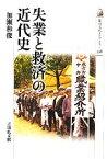 【中古】 失業と救済の近代史 歴史文化ライブラリー328/加瀬和俊【著】 【中古】afb