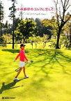 【中古】 小林麻耶のゴルフに恋して ベストスコア「88」までのgolf diary /小林麻耶【著】 【中古】afb
