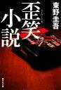【中古】 歪笑小説 集英社文庫/東野圭吾【著】 【中古】afb