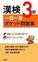 【中古】 漢検3級一問一答ポケット問題集 /資格試験対策研究会【編】 【中古】afb