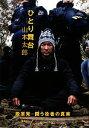 【中古】 ひとり舞台 脱原発 闘う役者の真実 /山本太郎【著】 【中古】afb