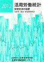 ブックオフオンライン楽天市場店で買える「【中古】 活用労働統計(2012年版 生産性・賃金・物価関連統計 /日本生産性本部生産性労働情報センター【編】 【中古】afb」の画像です。価格は108円になります。