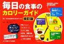 【中古】 毎日の食事のカロリーガイド /香川芳子【監修】 【中古】afb