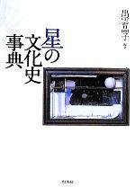 【中古】 星の文化史事典 /出雲晶子【編著】 【中古】afb