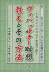 【中古】 ヴィパッサナー瞑想教えとその方法 /アルボムッレ・スマナサーラ(著者) 【中古】afb