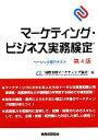 【中古】 マーケティング・ビジネス実務検定 ベーシック版テキスト /国際実務マーケ……
